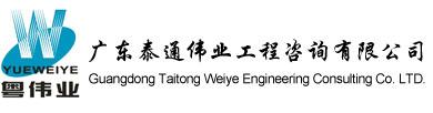 广东泰通伟业工程咨询有限公司